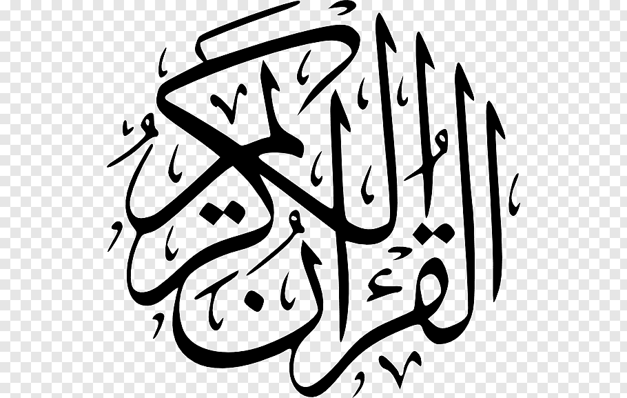 Quran Arabic calligraphy Islamic calligraphy, kaaba free png.