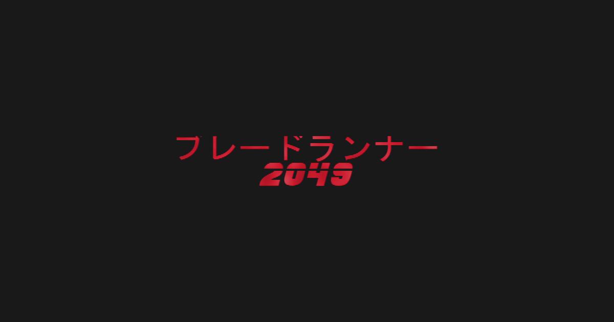 Blade Runner 2049 Japanese Red Logo by prometheus31.