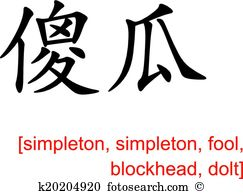Blockhead Clipart Vector Graphics. 19 blockhead EPS clip art.