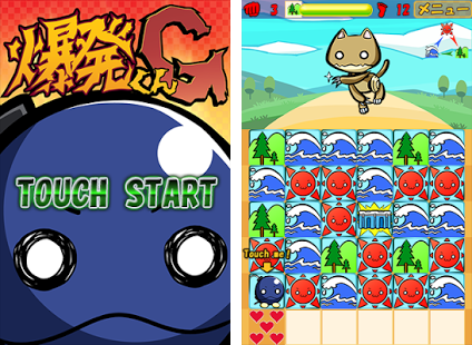 爆発くんG Apk Download latest version 0.9.1.