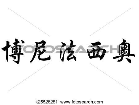 Clipart of English name Bonifacio in chinese calligraphy.