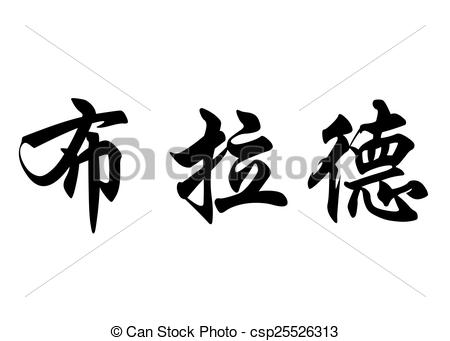 Clipart of English name Brad in chinese calligraphy characters.