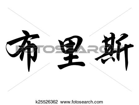 Clip Art of English name Brice in chinese calligraphy characters.