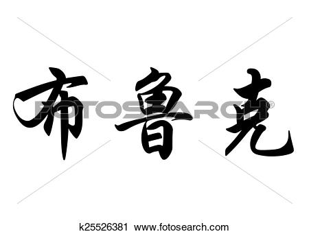 Clipart of English name Brooke in chinese calligraphy characters.