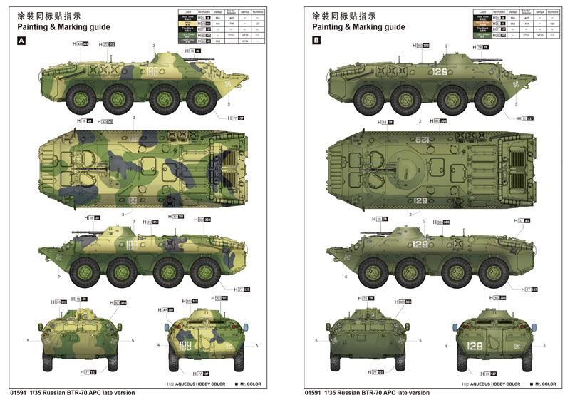 Russian BTR.