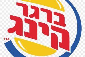 Burger king clipart 2 » Clipart Portal.
