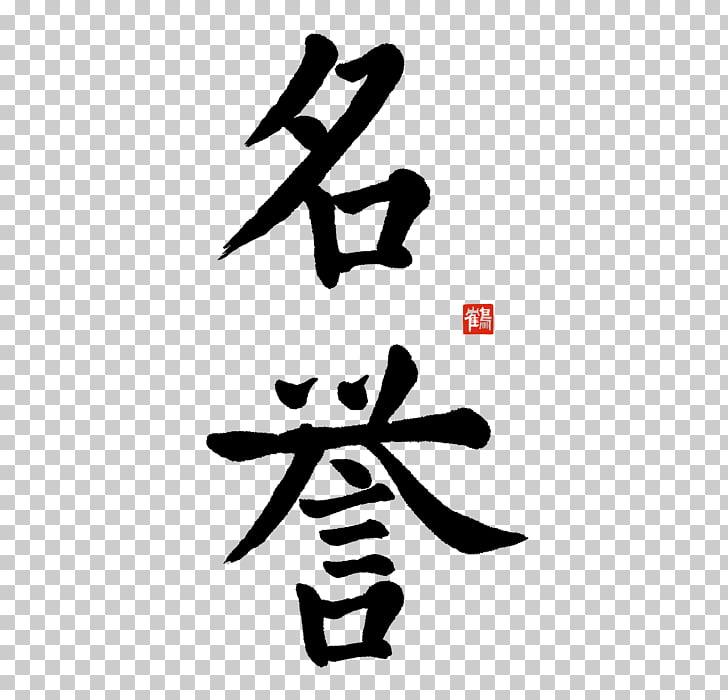 Kanji Bushido Chinese characters Word Japanese, Word PNG.