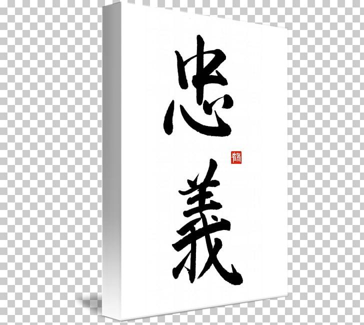 Kanji Loyalty Bushido Japanese Symbol, japanese PNG clipart.