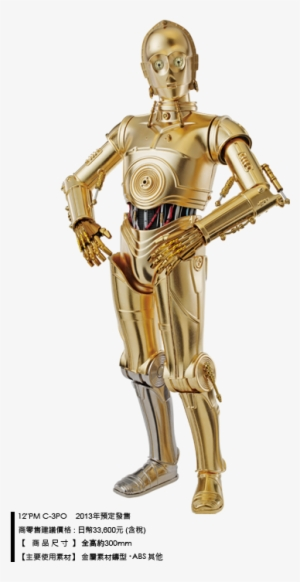 C3po PNG, Transparent C3po PNG Image Free Download.