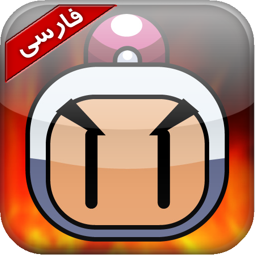 BomberMan (FA) in Cafe Bazaar for Android · Cafe Bazaar, Android.