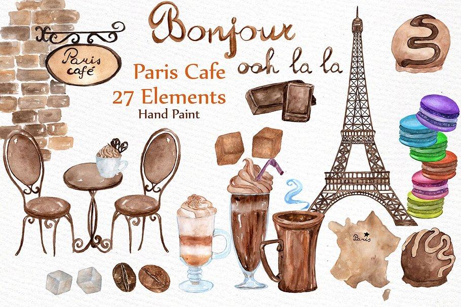 Watercolor Paris cafe clipart.