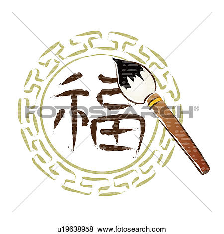 Clipart of national language, icon, character, letter, Korean.