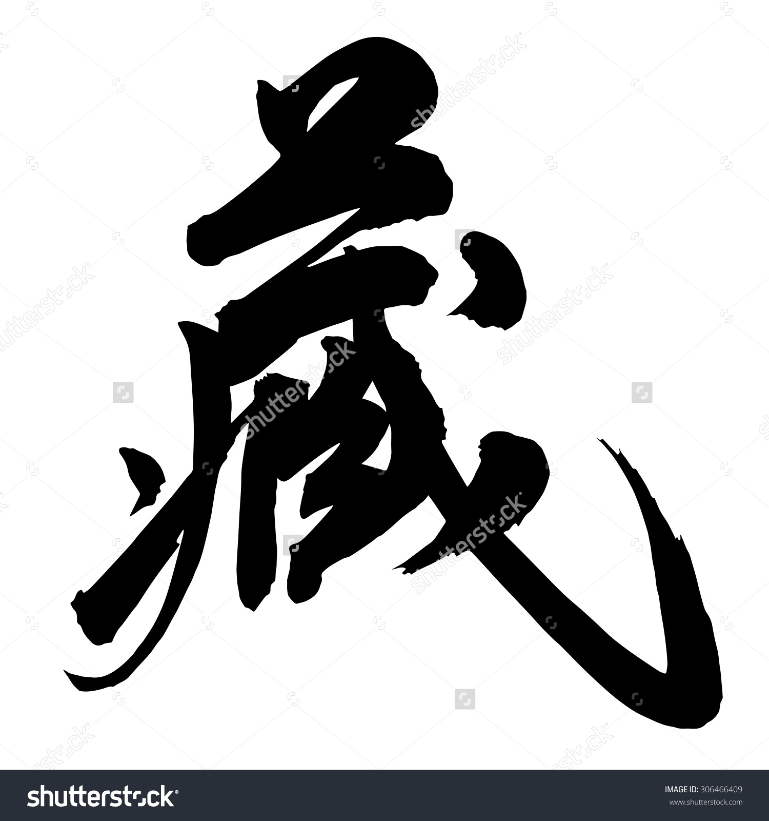 Chinese Calligraphy cang, Translation: to conceal, to store.