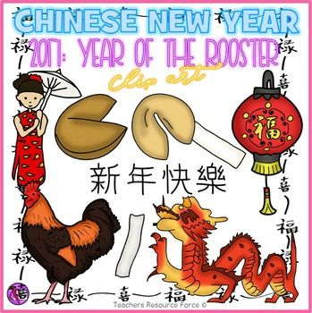 Chinese New Year 2017 clip art.