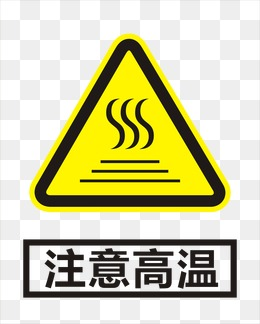 Caution Hot Png & Free Caution Hot.png Transparent Images.