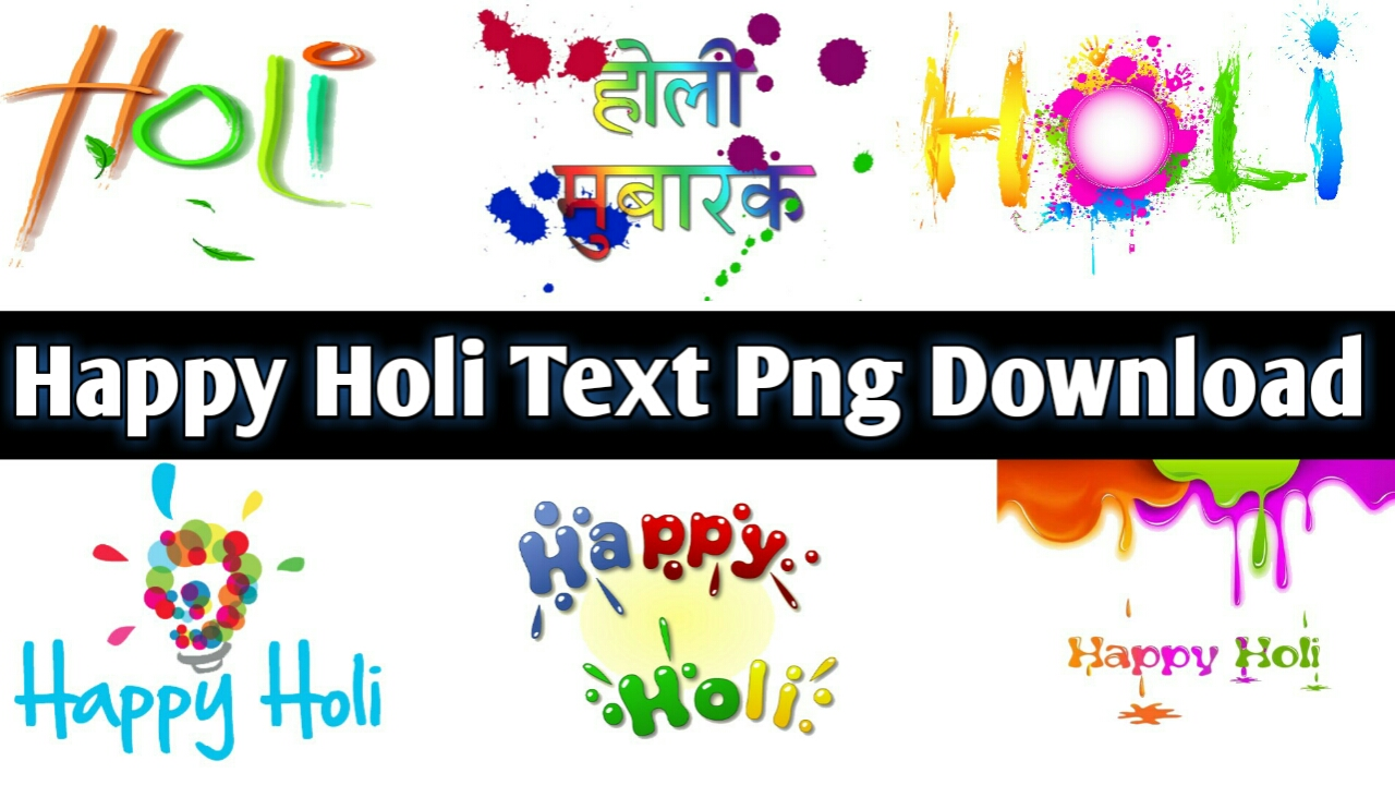 CB Happy Holi Text Png Download.