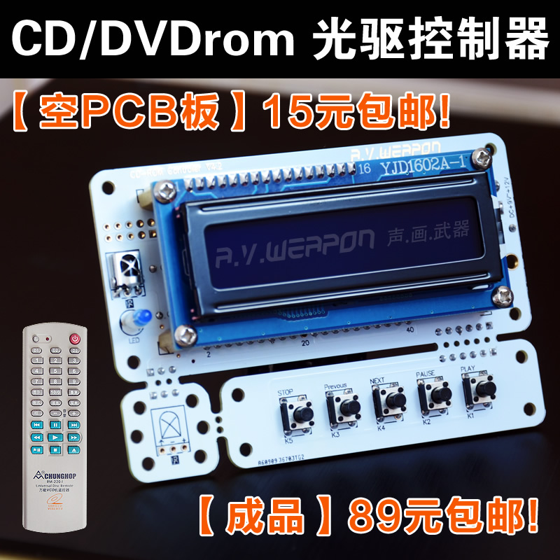 Cdrom Player Promotion.