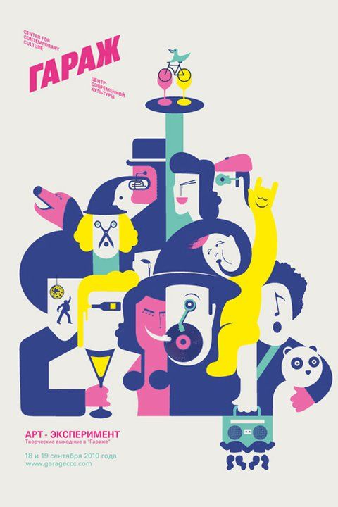 Illustrated poster for the Garage Art Centre, Moscow by Noma Bar.