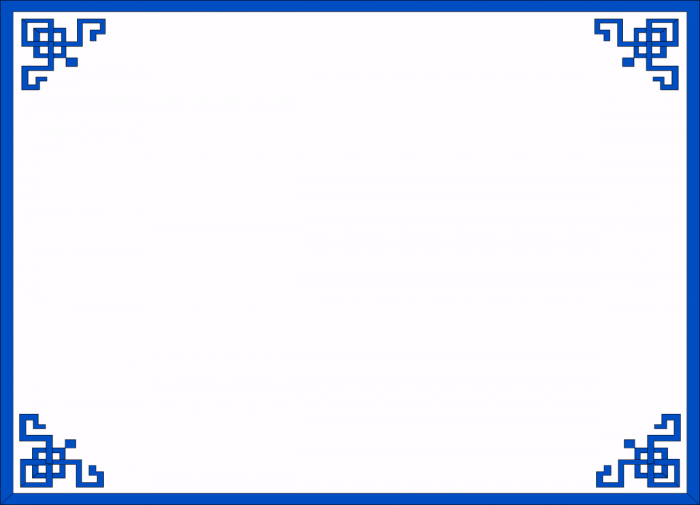 Blue Certificate Border Png Vector, Clipart, PSD.