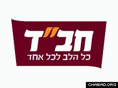 Israeli Chabad Houses Embrace New Brand.