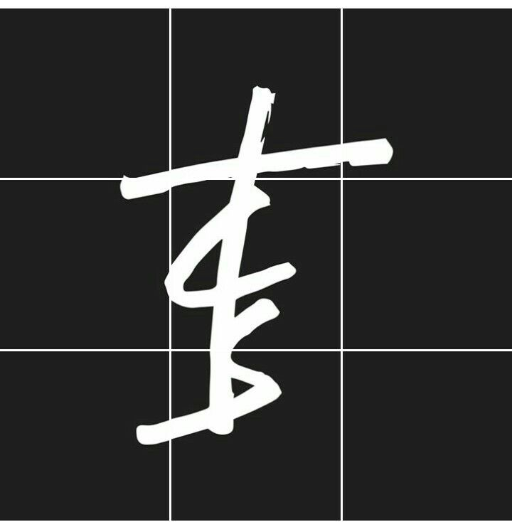 The Chainsmokers Logo.