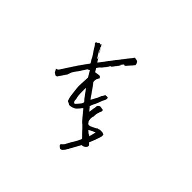 Hasil gambar untuk chainsmokers logo in 2019.