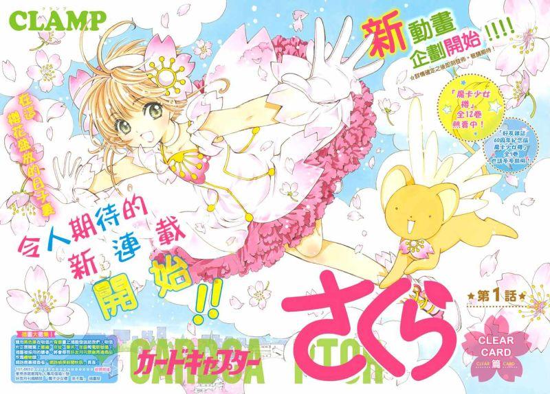 Cardcaptor Sakura: Clear Card.