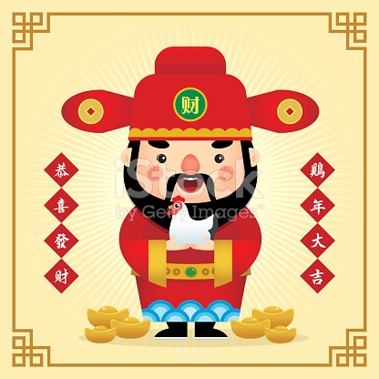 God Of Wealth Holding Chicken stock vector art 638315462.