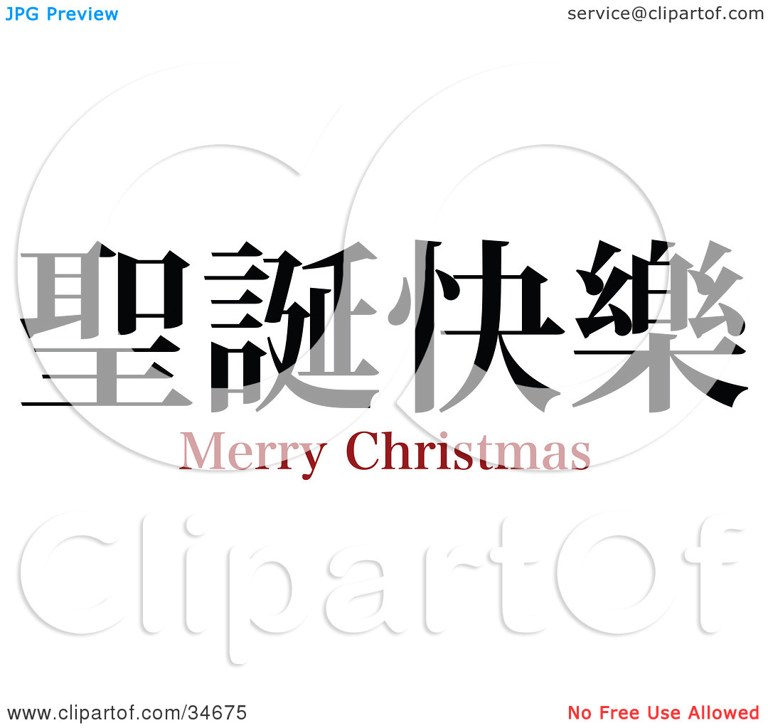 Christmas In China Clipart.