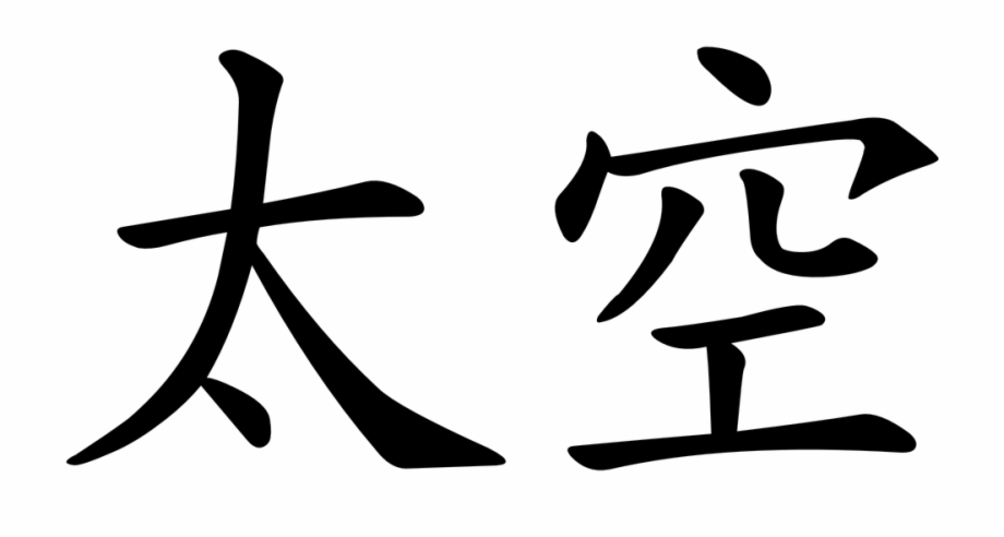 Chinese Letter Black White Writing.
