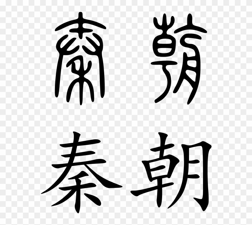 Royalty Free Chinese Characters At Getdrawings.