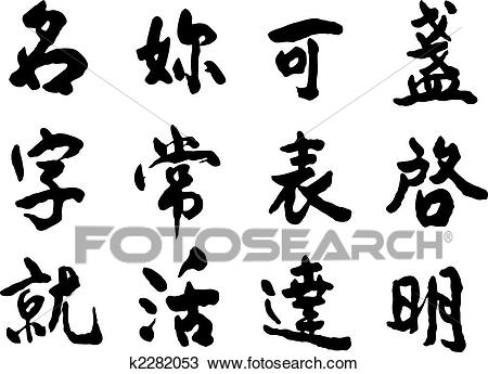 Chinese Characters. Clipart.