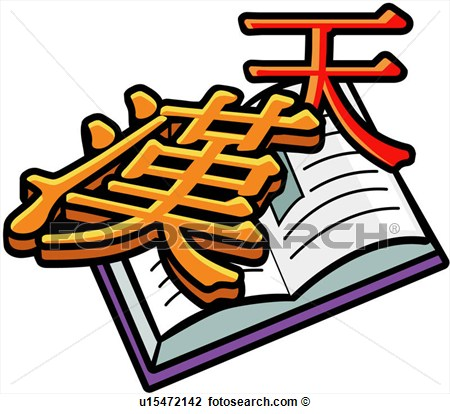 Chinese Language Clipart.
