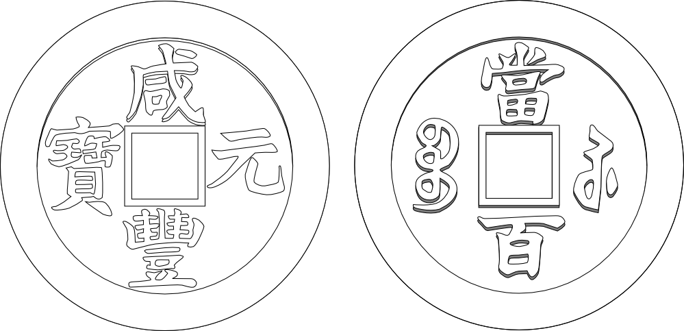 clipartist.net » Clip Art » chinese coins chinese coins black.
