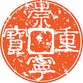 Chinese Coin Clip Art.