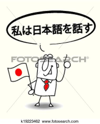 Clip Art of I speak Chinese k19223036.