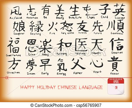 Chinese language Illustrations and Clipart. 7,225 Chinese language.