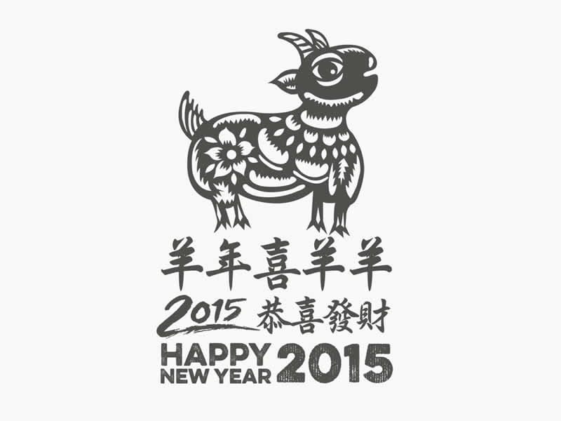 Chinese New Year 2015 Year Of The Goat, Oh My Goat by.