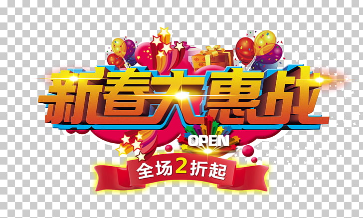 Poster Chinese New Year Lunar New Year, 2015 Chinese New.