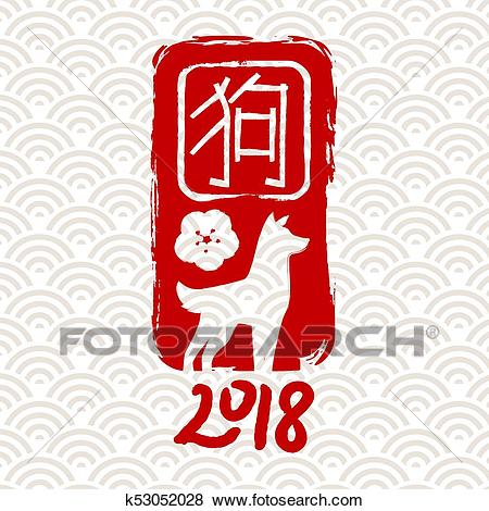 Chinese new year 2018 dog art greeting card background Clip Art.