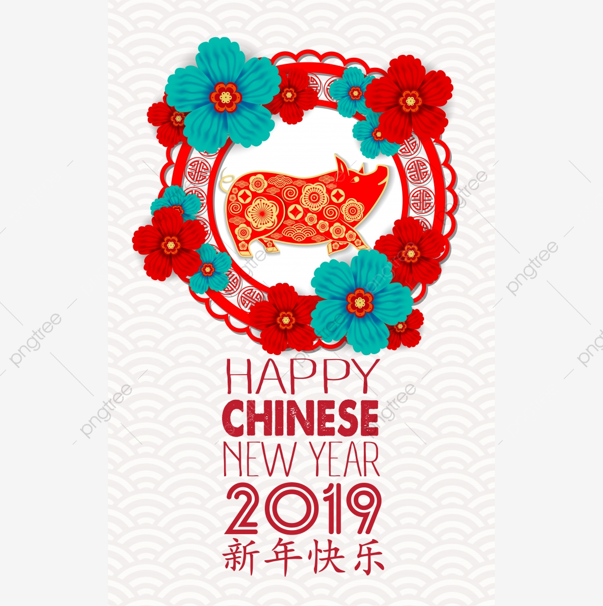 Happy Chinese New Year 2019 Year Of The Pig, Wealthy, Invitation PNG.