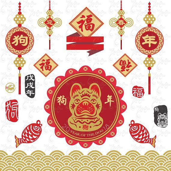 Year Of The Dog 2018 CHINESE NEW YEAR clipart dog.