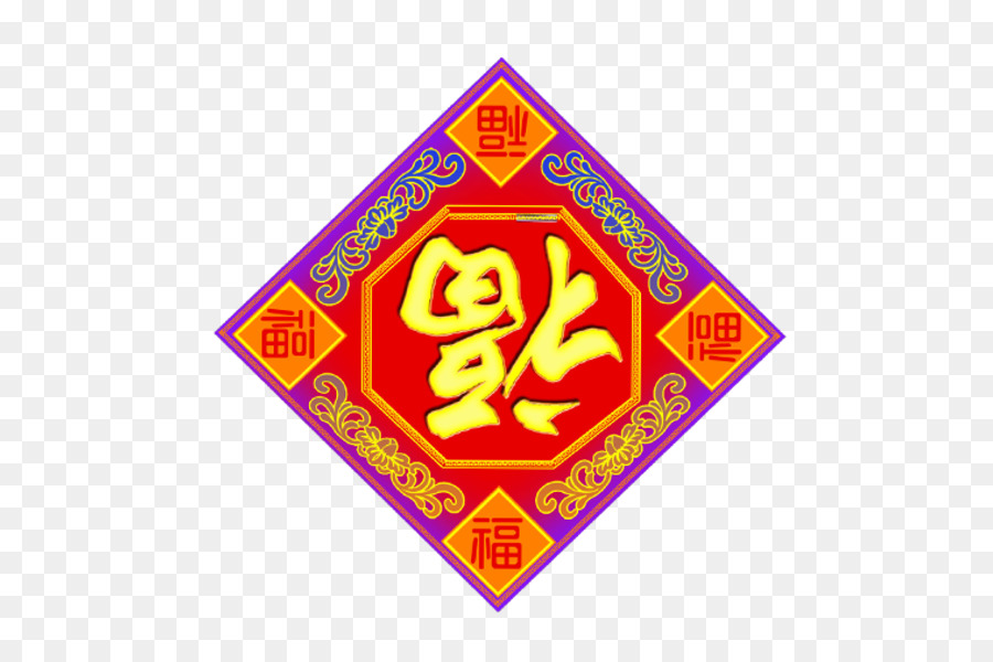 Chinese New Year Fonttransparent png image & clipart free download.