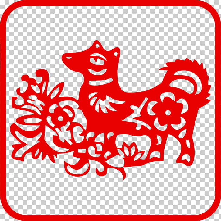 Chinese zodiac 0 Chinese New Year Dog, Chinese New Year PNG.