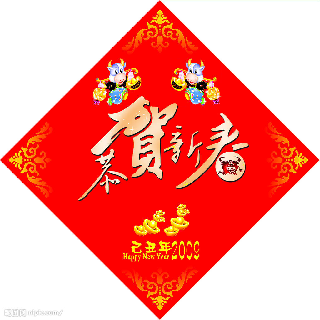 Free Chinese New Year Clipart.