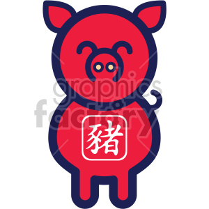 chinese new year asian year of the pig clipart. Royalty.