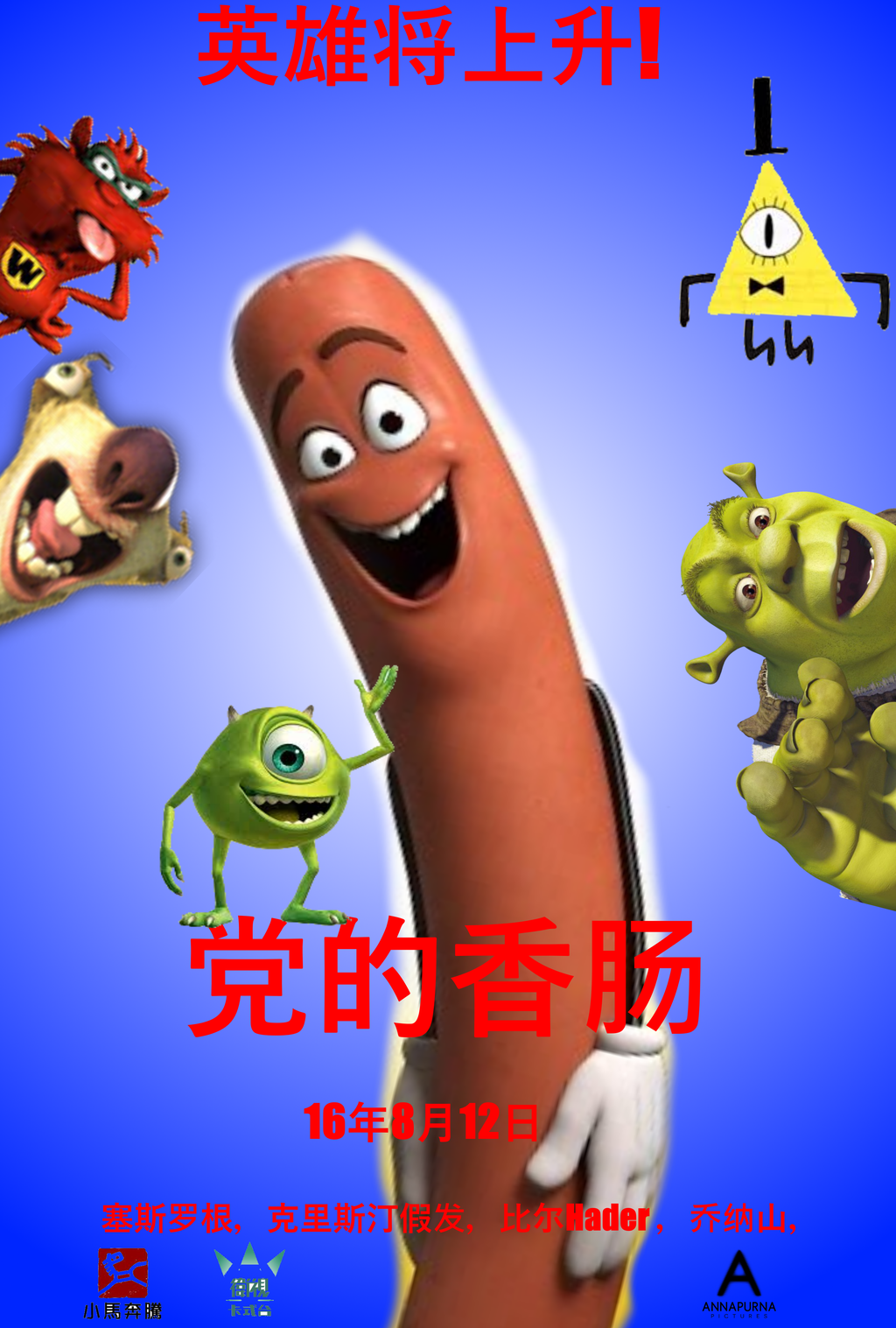 Chinese Sausage Party Bootleg Film by greshaminc on DeviantArt.