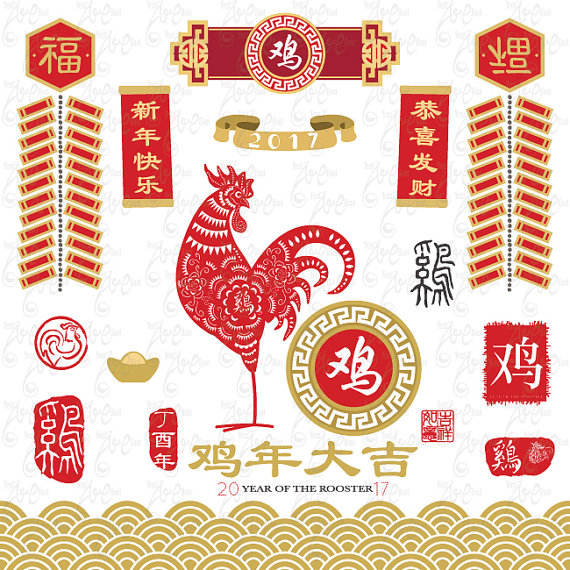 """Happy Chinese New Year """"ROOSTER YEAR 2017"""" clipart, Rooster Year."""