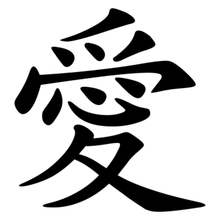 The Chinese Symbol For Love.