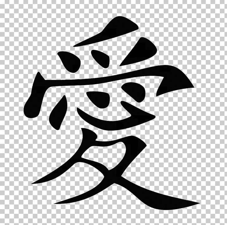 Kanji Chinese Characters Japanese Symbol PNG, Clipart, Artwork.